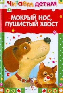 Читаем детям. Мокрый нос, пушистый хвост