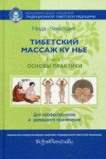Тибетский массаж Ку Нье. Кн. 1: Основы практики. 4-е изд. Ченагцанг Нида