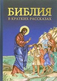 Библия в кратких рассказах для детей (син.)