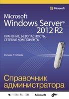 Microsoft Windows Server 2012 R2: хранение