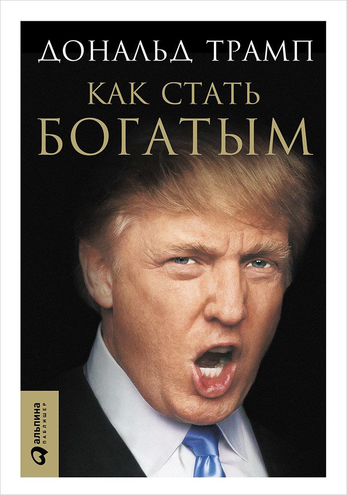 Как стать богатым. 6-е изд. Трамп Д.