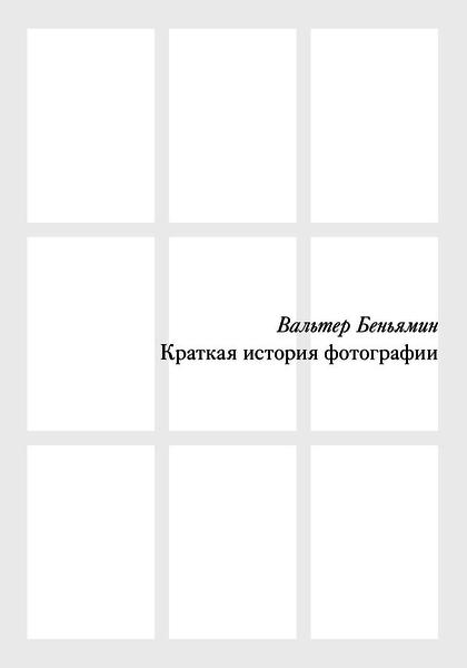 ad Marginem. Беньямин Краткая история фоографии