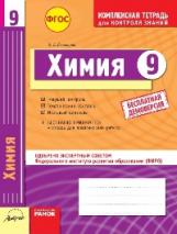 Химия 9 кл Тетрадь компл.д/контр.знаний
