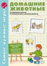 Самые нужные игры. Домашние животные. Интерактивные карточки по познавательному и речевому развитию.