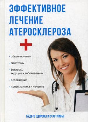 Эффективное лечение атеросклероза. Суворов А.П.