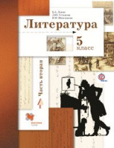 Литература. 5кл. Учебник Ч.2. Изд.3