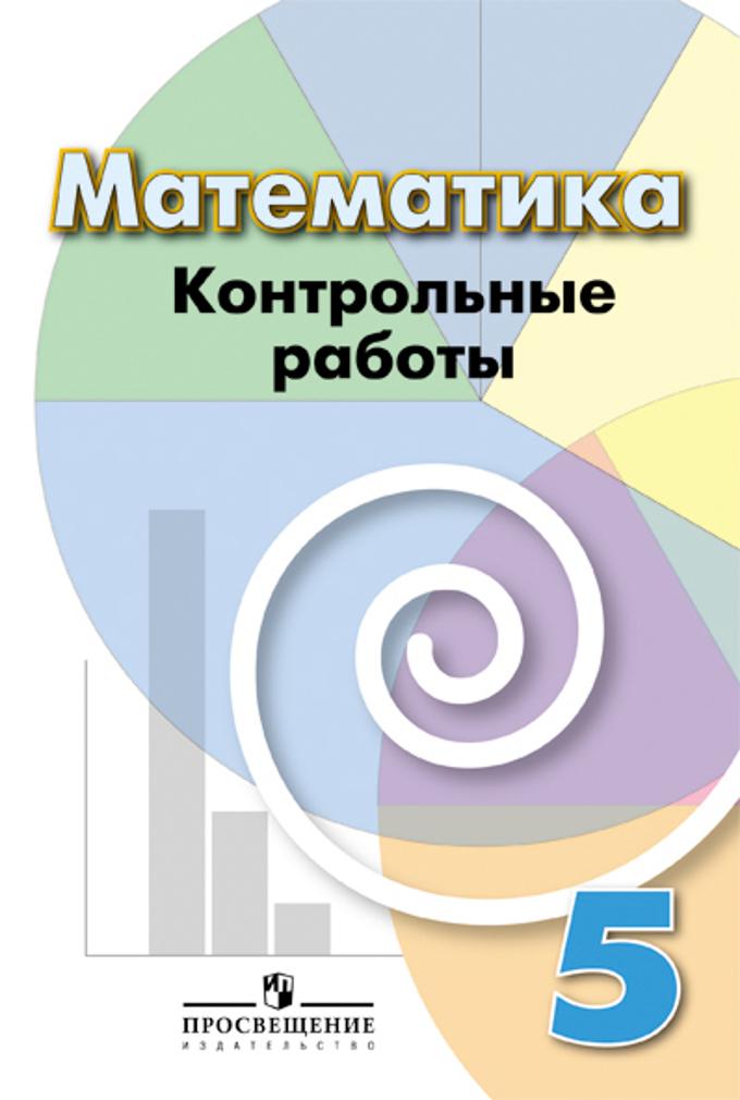 Математика 5кл [Контрольные работы] Дорофеев