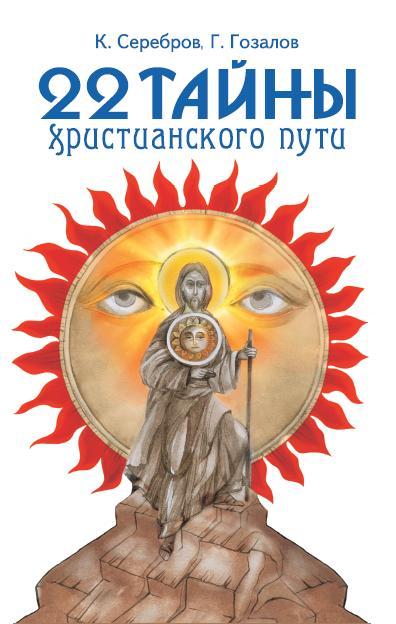 22 тайны христианского пути. 3-е изд.
