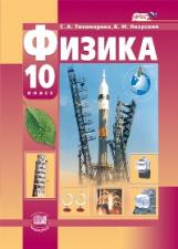 Физика 10кл [Учебник] Баз. и проф. ур. Тихомирова