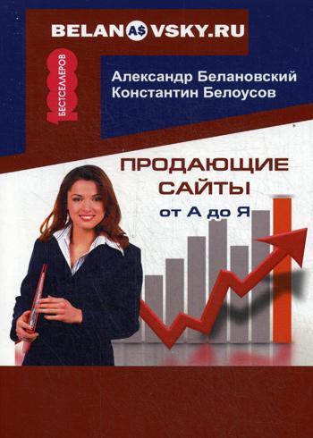 Продающие сайты от А до Я. Белановский А.С., Белоусов К.Г.