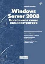 Windows Server 2008.Настольная книга администратора. Чекмарев А.Н.