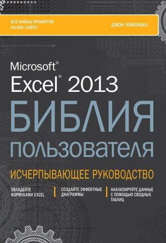 Библия пользователя. MS Excel 2013. Уокенбах Дж.