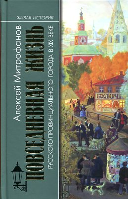 ПЖ русского провинциального города в XIX веке: пореформенный период