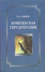 Комплексная гирудотерапия. Руководство для врачей. 2-е изд., перераб., и доп. Савинов В.А.