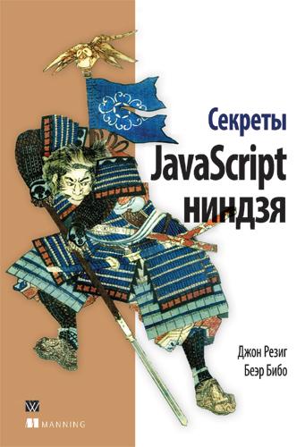 Секреты JavaScript ниндзя. Резиг Джон, Бибо Беэр