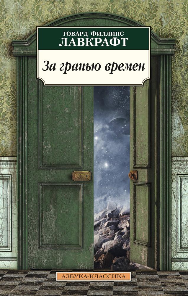 За гранью времен (нов/обл.*)