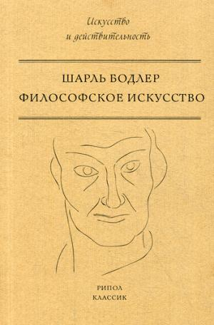 Философское искусство.