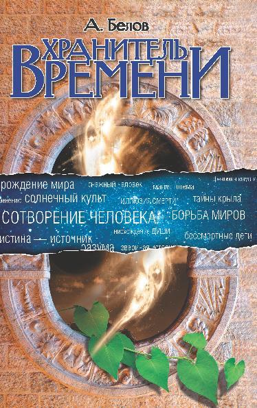 Хранитель времени. 3-е изд. Сотворение человека и других разумных существ