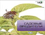 Садовые вредители.Иллюстр.справочник