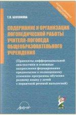 Бессонова. Содержание и организация логопедической работы учителя-логопеда общеобразовательного учреждения: методические рекоменд.