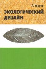 Экологический дизайн. История, теория и методология экологического проектирования