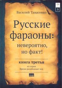 Русские фараоны:невероятно ,но факт. Том 3