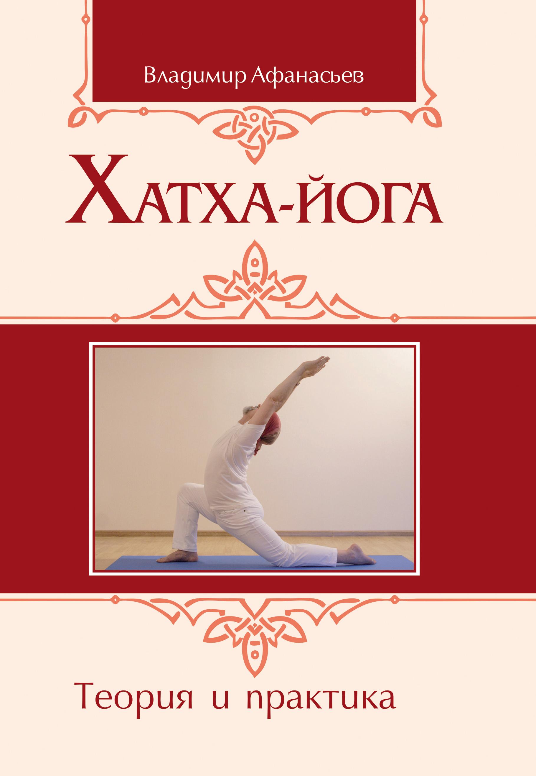 Хатха-йога. Теория и практика (переплет)