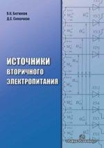 Источники вторичного электропитания: Учебник. Битюков В.К., Симачков Д.С.