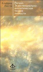 Person. Экзистенциально-аналитическая теория личности: Сборник статей. 3-е изд. Лэнгле А.