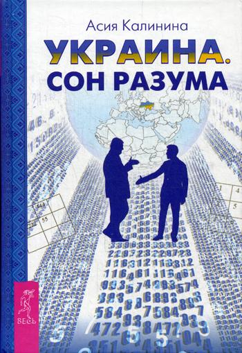 Украина. Сон разума. Национально-освободительное движение России (комплект из 2 книг)