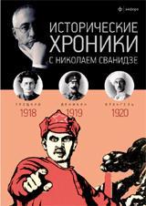 Исторические хроники с Николаем Сванидзе.1918-1920.Вып.№3