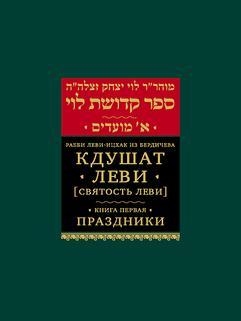 Кдушат Леви (Святость Леви). Кн. 1. Праздники