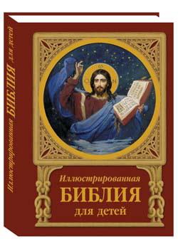 Иллюстрированная Библия для детей. Ветхий и Новый Заветы