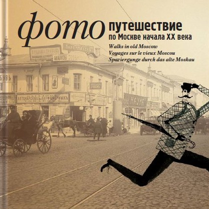 Фотопутешествие по Москве начала ХХ века (на русском,английском,немецком,французском)