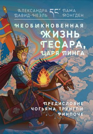 Необыкновенная жизнь Гесара,царя Линга
