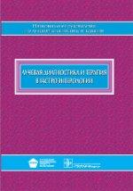 Лучевая диагностика и терапия в гастроэнтерологии