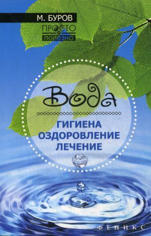 Вода: гигиена,оздоровление,лечение