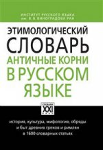 Этимологический словарь. Античные корни в русском языке.   А.Г. Ильяхов. - (Настольные словари русского языка).