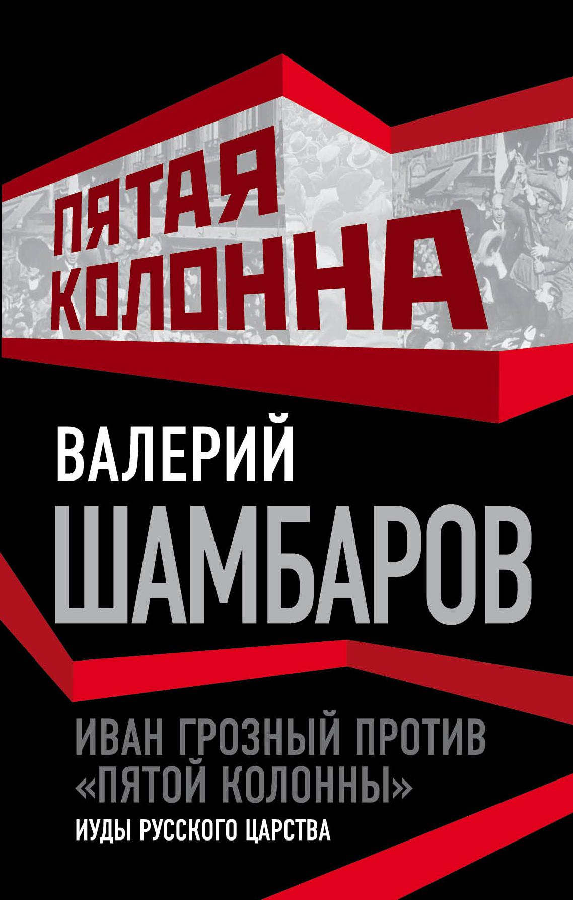 Иван Грозный против пятой колонны. Иуды русского царства