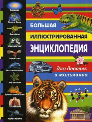 Большая иллюстрированная энциклопедия для девочек и мальчиков.