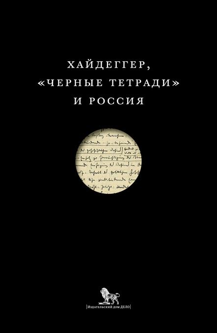 Хайдеггер, Черные тетради и Россия. (Под ред. М. Ларюэль)