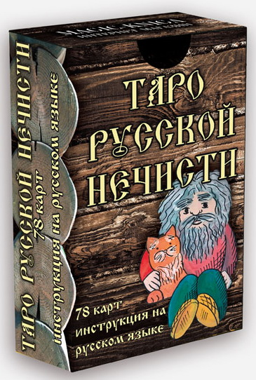 КАРТЫ. Таро Русской Нечисти (78 карт+инструкция)