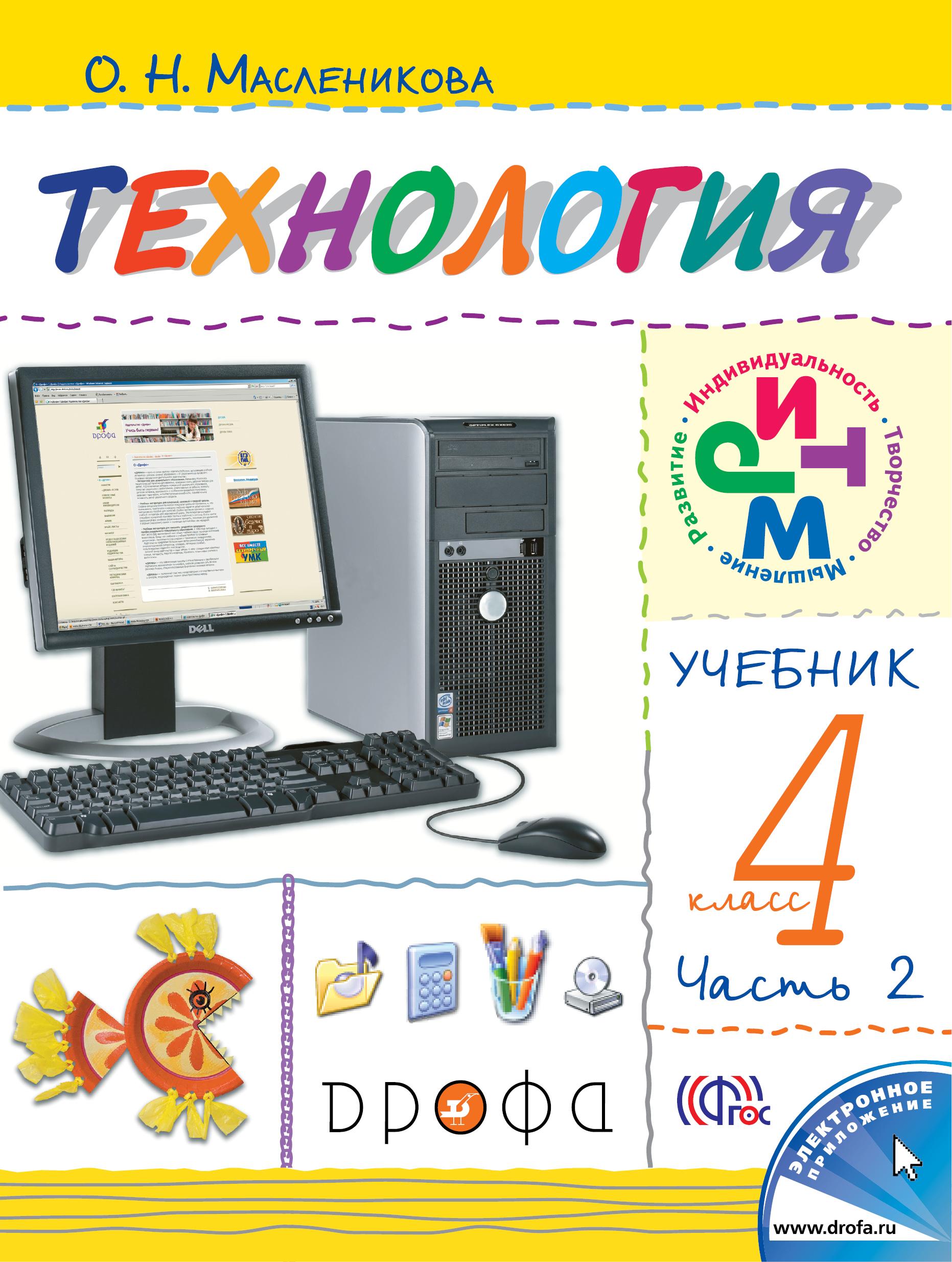 Технология 4кл [Учебник ч2] РИТМ ФП