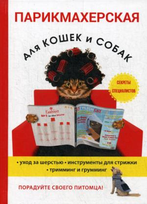 Парикмахерская для кошек и собак. Козлов М.С.