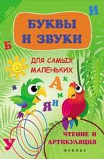 Буквы и звуки для самых маленьких:чтение и артикул