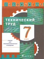 Технический труд 7кл [Учебник]