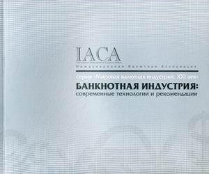 Банкнотная индустрия: современные технологии и рекомендации - Industry Guidelines on Banknote Production - 2010