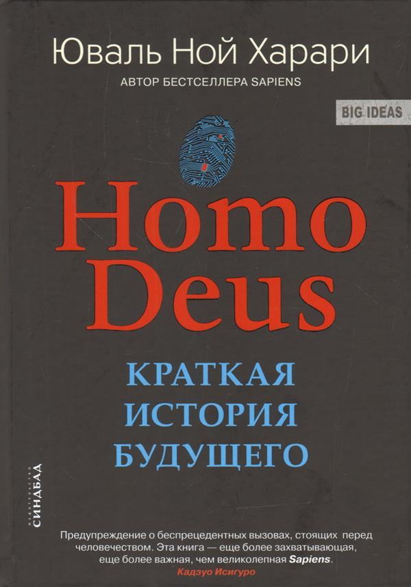Homo Deus.Краткая история будущего (твердый переплет)