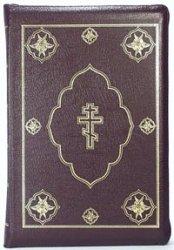 Библия (1159)077DC ZTI (фиол.-вишнев.) на молнии