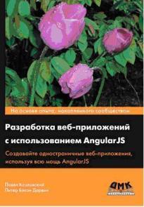 Разработка веб-приложений с использ. AngularJS